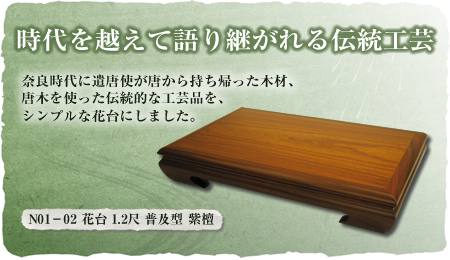 時代を越えて語り継がれる伝統工芸 N01−02 花台 1.2尺 普及型 紫檀