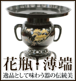 花瓶・薄端 高岡銅器