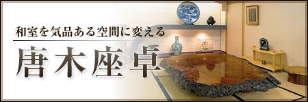 和室を気品ある空間に変える 唐木座卓