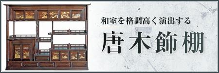 和室を格調高く演出する 唐木飾棚