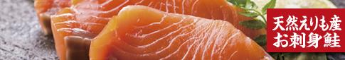 えりも食品(株)お刺身鮭