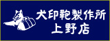 上野店からのお知らせ