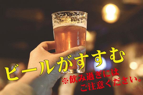 たこの唐揚げ ビール あじよし