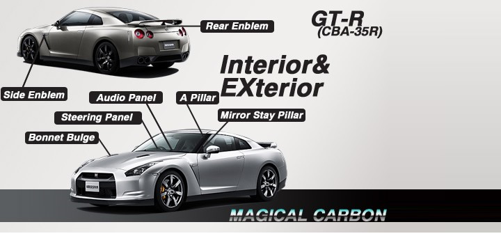 マジカルカーボン:日産 GT-R