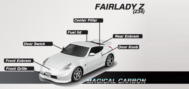 マジカルカーボン:日産 フェアレディZ Z34