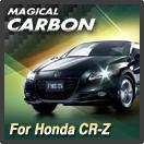 ホンダ CR-Z(ZF1)