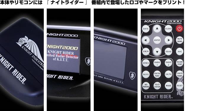 本体やリモコンには 『 ナイトライダー 』 番組内で登場したロゴやマークをプリント!