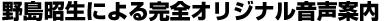 野島昭生による完全オリジナル音声案内
