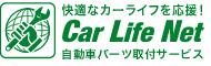 ��Ŭ�ʥ����饤�դ���硪��Car Life Net����ư�֥ѡ��ļ��ե����ӥ�