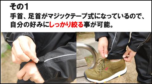 協栄ジムのサウナスーツが大量に汗がかける秘密その1は、マジックテープなどによる高い密封性