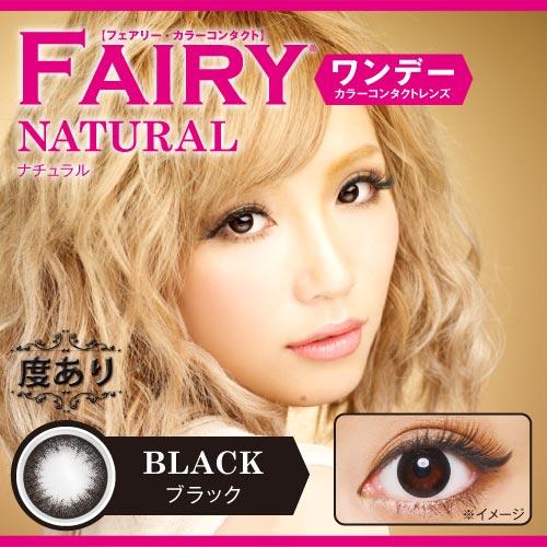 フェアリーワンデーナチュラル/ブラック