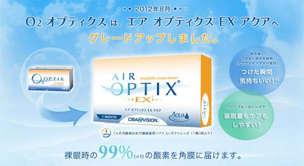 o2オプティクスはエアオプティクスEXアクアへ変わりました。