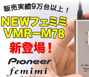 パイオニア製(Pioneer製)NEWフェミミVMR-M78