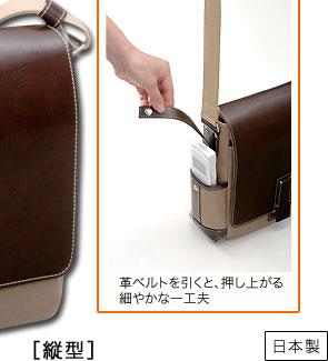 松井俊治氏 こだわりショルダーバッグ(横型・縦型)