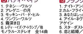 ベスト・エンターテイナーズ20(CD20枚組)