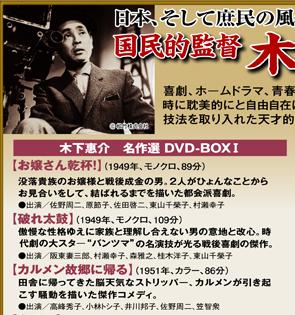 木下惠介 名作選DVD-BOX I・IIセット