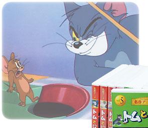 名作アニメ『トムとジェリー』DVD8巻組