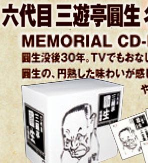 六代目 三遊亭圓生 名演集CD-BOXI