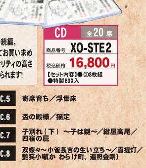 六代目 三遊亭圓生 名演集CD-BOX II