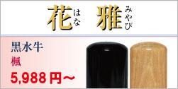 花雅(はなみやび) 黒水牛芯持と楓(かえで)の夫婦セット