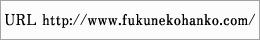 URL又はE−Mailタイプ