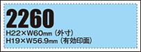 サイズ2260