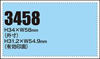 サイズ3458