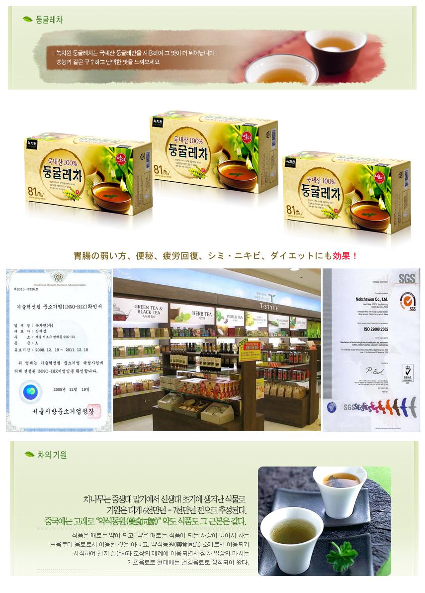 韓国録茶園