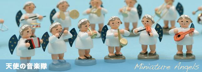 天使の音楽隊(Miniature Angels)