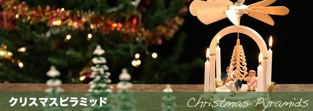 クリスマスピラミッド(Christmas Pyramids)