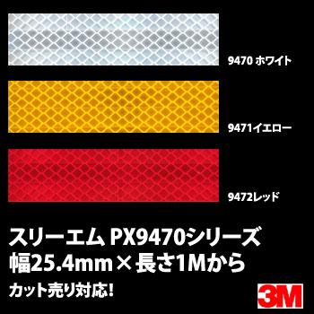 スリーエム PX9470シリーズ 幅25.4mmタイプ 新登場