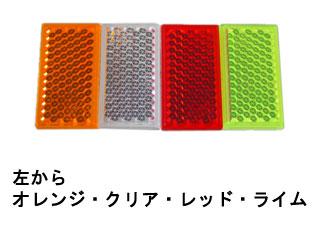シャイニングリフレクター 57×31
