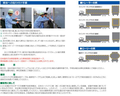 CRG車輌用反射テープの注意点、貼付け手順