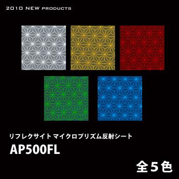 新製品 リフレクサイト マイクロプリズム反射シート AP500FL