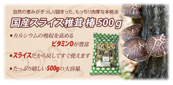 国産原木栽培椎茸