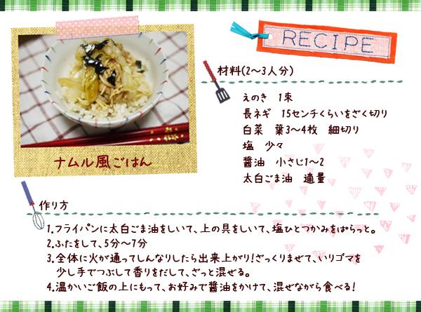 太白胡麻油を使ったレシピ