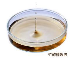 竹酢液写真