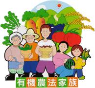 有機農法家族