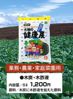 業務・農業・家庭菜園用 ●竹炭・木炭 内容量/8L 税込み1,260円 原料/竹炭または木炭