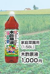 家庭菜園用(1.58L) 木酢原液 1,000円