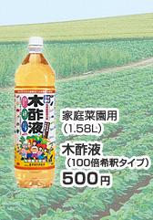 家庭菜園用(1.58L) 木酢液(100倍希釈タイプ) 500円