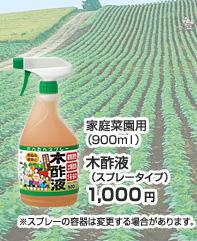 家庭菜園用(900ml) 木酢液(スプレータイプ) 1,000円