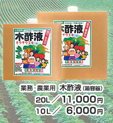 業務・農業用 箱容器 (20L)11,000円 (10L)6,00円