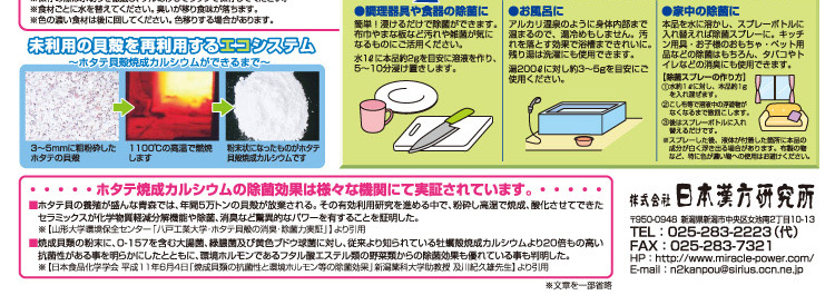 詳しくはに日本漢方研究所までお問い合わせください。