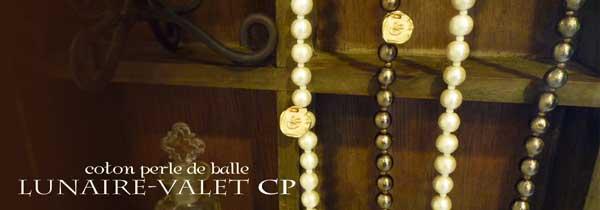 コットンパールのアクセサリー lunaire-valet CP
