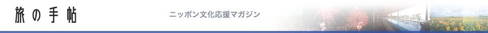 旅の手帖ニッポン文化応援マガジン