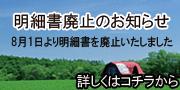 明細書廃止のお知らせ