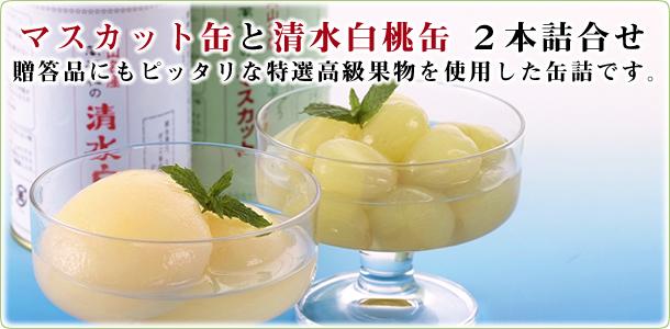 マスカット缶と清水白桃缶 2本詰合せ 贈答品にもピッタリな特選高級果物を使用した缶詰です。