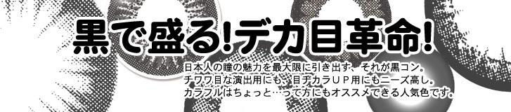 モアコンタクト通販カラコン色比較・黒コン