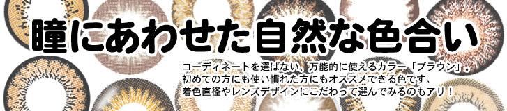 茶コン・ブラウンカラコン検索モアコンタクトカラコン通販